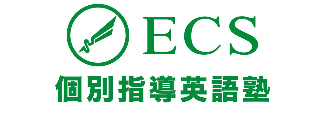 ECS 個別指導英語塾